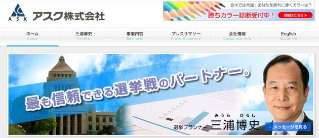 選挙プランナーの三浦博史氏