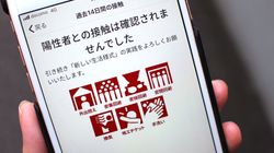 COCOA(コロナ接触確認アプリ)で通知がきたのにアプリでは表示されない。この不具合が起きたらどうすればいい?