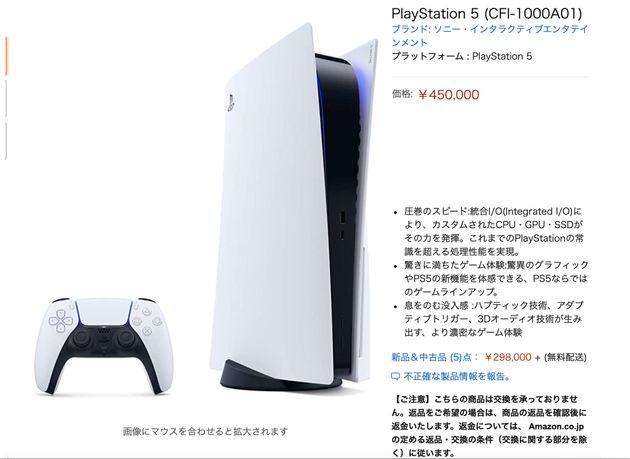 定価の10倍近い価格で販売されているPS5(画像の一部を加工しています)
