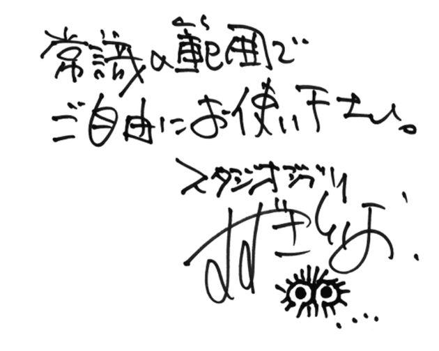 鈴木敏夫氏の直筆とみられるメッセージ書き