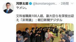 河野太郎氏が「ヤメレ」ツイート、「働き方改革」に逆向する習慣に苦言?