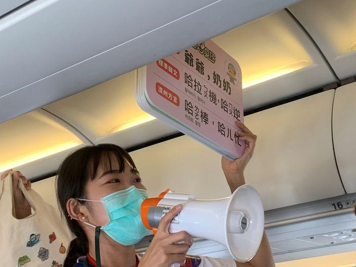 '비착륙' 관광이 진행되는 동안 기내에서는 한국과 제주도를 소개하는 자리가 마련됐다.2020년 9월19일.