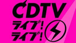 『CDTVライブ!ライブ!』4時間SPのタイムテーブルは?【出演者&楽曲一覧】