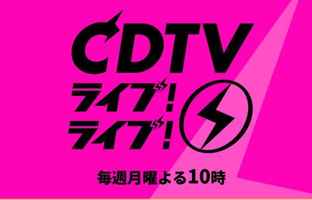 音楽番組『CDTVライブ!ライブ!』