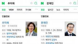 네이버가 김근식이 제기한 추미애 검색어 통제 의혹을