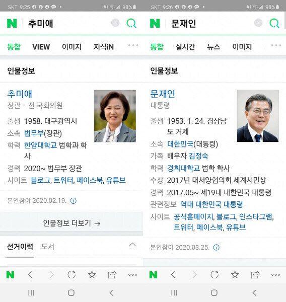 김근식 국민의힘 송파병 당협위원장이 정부의 포털 사이트 통제 의혹을 제기하며 올린