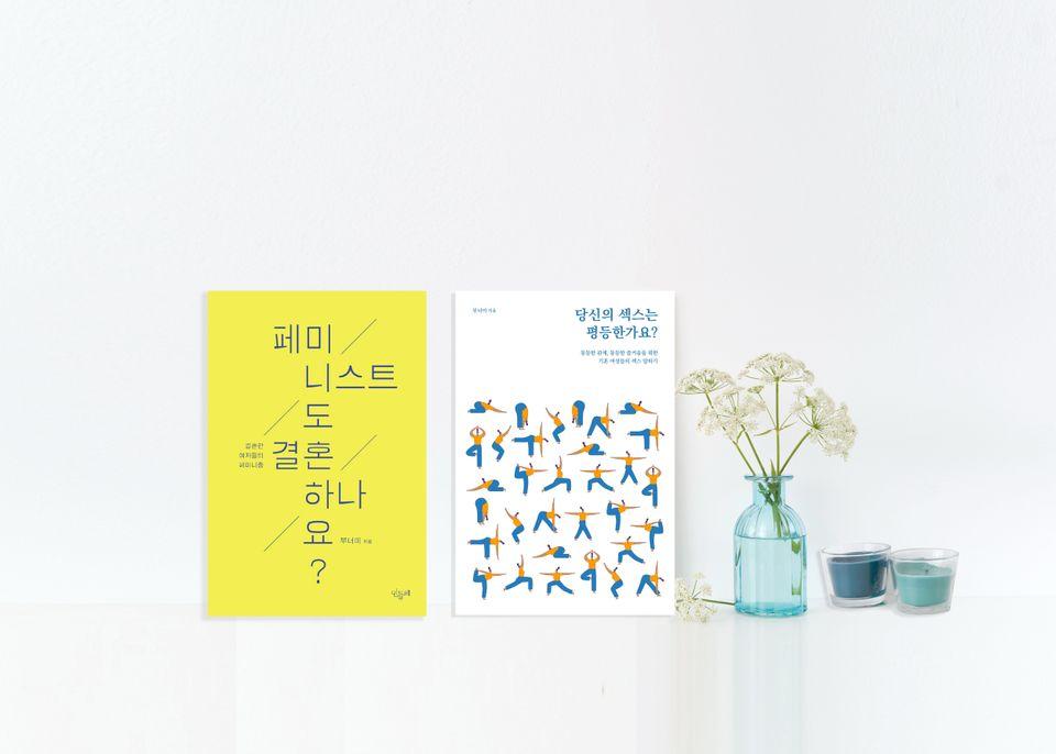 부너미에서 쓴 두권의 책 '페미니스트도 결혼하나요?', '당신의 섹스는
