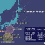 台風12号、連休明けに接近。太平洋側で300mm以上の大雨のおそれ