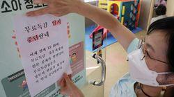 초유의 독감 백신 무료접종 중단 사태의 결정적