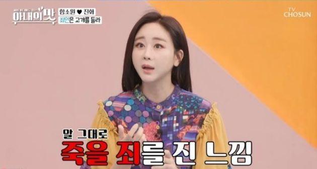오은영 박사가 '아내의 맛'에 출연해 함소원의 잘못된 훈육에 대해 따끔하게