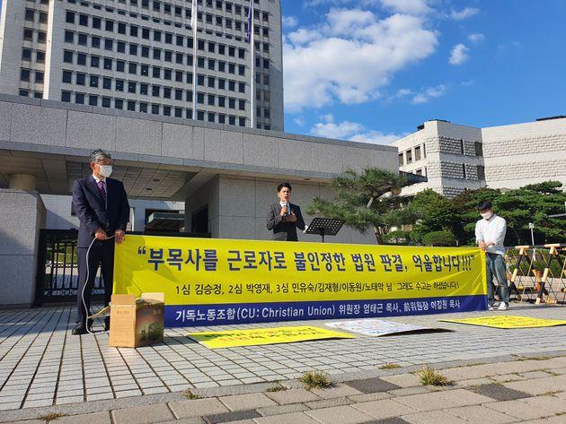 기독노동조합 관계자들이 22일 서울 서초구 대법원 입구 앞에서 출범 기자회견을 진행하고