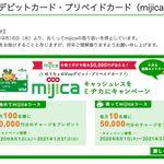ゆうちょ銀行「mijica」で貯金が引き出される被害相次ぐ。不正取引の被害額は300万超えも。あなたの口座は大丈夫?