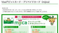ゆうちょ銀行「mijica」の不正取引被害、380件約6000万円に「修正」。口座から金が引き出される