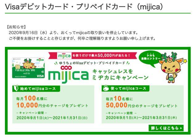ゆうちょ銀行が23日、運営するVISAデビット・プリペイドカード「mijica」紹介ページ