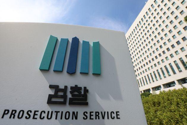 서울 서초구 대검찰청