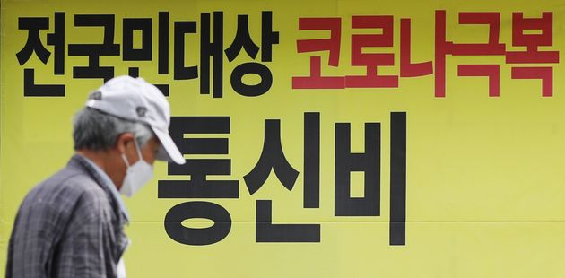 9월 14일 서울시내의 한 통신사 매장 앞으로 시민이 지나가고