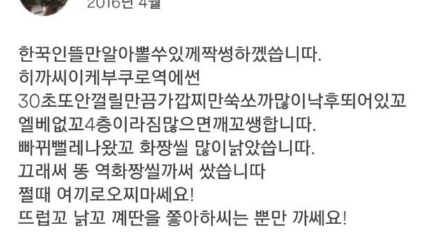 '한국인들만 알아볼 수 있게 작성하겠습니다'를 '한꾹인뜰만알아뽈쑤있게짝썽하껬씁니따'로 바꿔적었다. 잘못 적는 것이 얼마나 힘든지 자판으로도 따라 하기