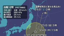 【台風12号】関東から東北では強風に注意。西日本では次の低気圧で雨強まる