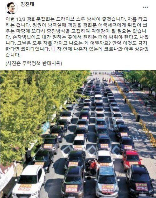 김진태 전 미래통합당