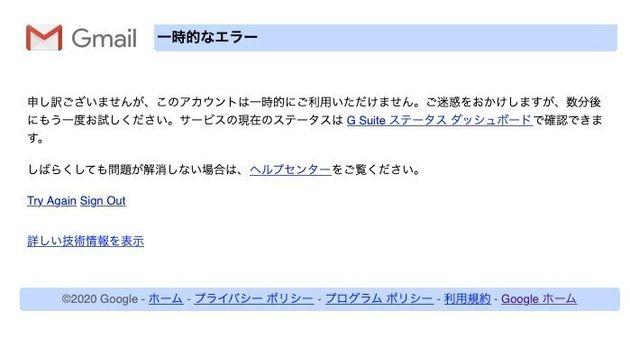 9月25日午前10時16分ごろ、筆者のGmailで表示されたエラー画面