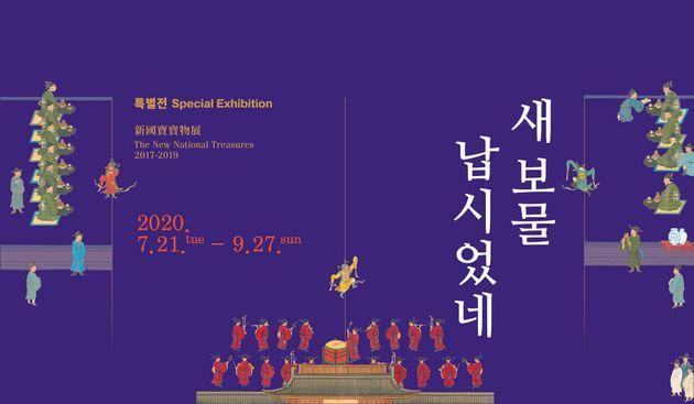 국립중앙박물관·국립현대미술관 추석 연휴 재개관한다