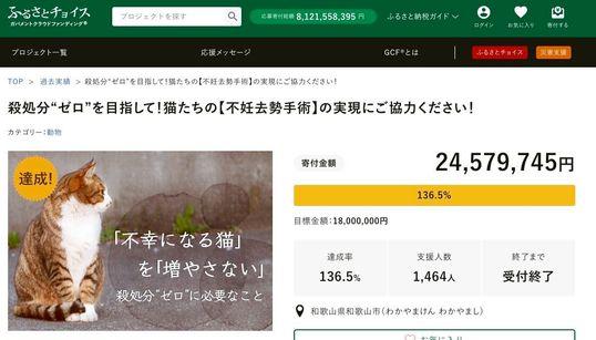 和歌山市のクラウドファンディングが物議。「大きな意味で動物愛護に使った」と市は説明(UPDATE)