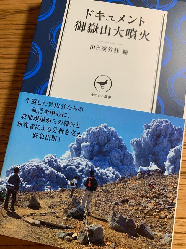 登山者が撮影した噴火直後の写真には、噴煙を見上げ立ちすくむ人たちが写っている