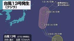 9月に入って4つ目、台風13号(クジラ)が発生。 日本への雨や風の影響は?