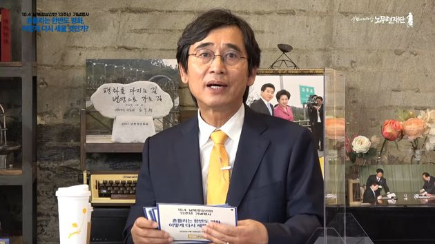 유시민 노무현재단