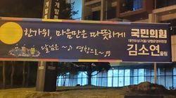국민의힘 김소연이