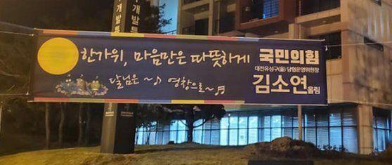 김소연 국민의힘 대전유성구을 당협위원장이 내건 추석