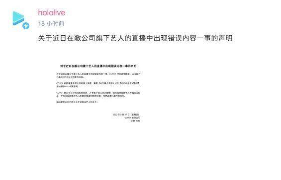 中国向けの声明。「弊社所属タレントの生放送において誤った内容が流れた件に対する声明」