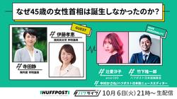 45歳女性を首相に推した理由。日本のトップがずっと男性なのは「実力の結果」なのか【10月6日