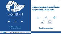 Women4IT: Δωρεάν ψηφιακή εκπαίδευση σε γυναίκες 18-29