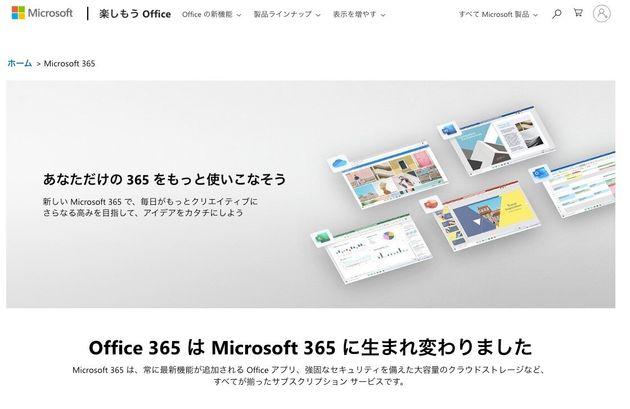 「Microsoft