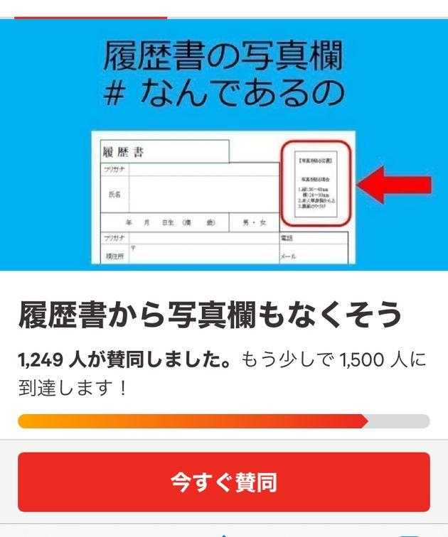 履歴書から写真欄を削除することを求める署名運動のページ