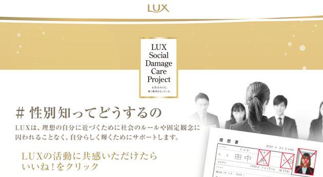 履歴書で性別や下の名前の記載などを求めないことを伝える、LUX公式のキャンペーンサイト