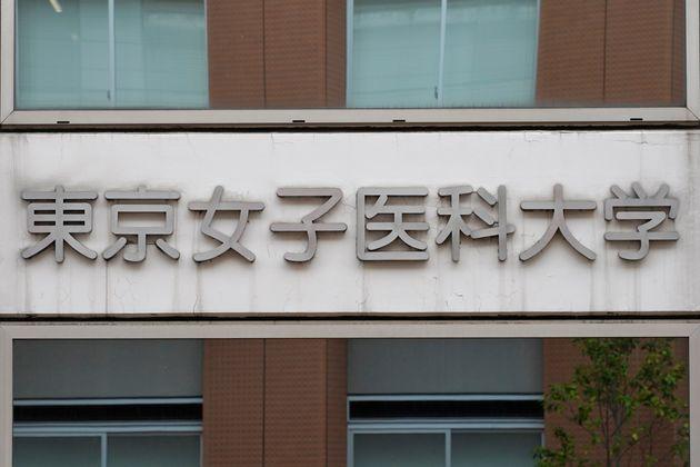 東京女子医科大学(東京都新宿区)