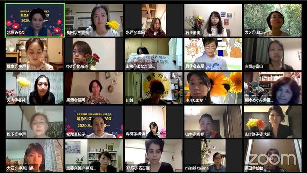 9月26日にオンラインで緊急開催されたフラワーデモ