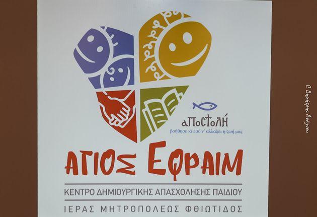 Η Ι.Μ. Φθιώτιδος και η «ΑΠΟΣΤΟΛΗ» άνοιξαν την αγκαλιά τους για όλα τα παιδιά της