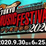 『テレ東音楽祭2020秋』タイムテーブルと出演者は?【一覧】