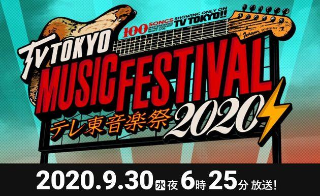 『テレ東音楽祭2020秋』