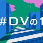 3人に1人の女性がパートナーから暴力を振るわれている日本のDV問題を知って欲しい