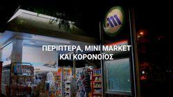 Περίπτερα, mini market και