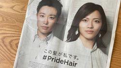 「この髪が私です。」トランスジェンダーの元就活生が登場する新聞広告がTwitterで反響を呼ぶ