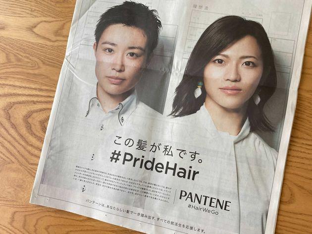 9月30日の朝日新聞朝刊(東京本社版)に掲載された広告
