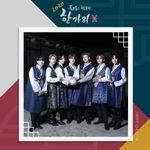연일 빌보드 차트 역주행 중인 방탄소년단의 추석 인사