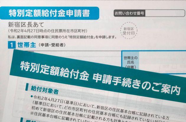 新型コロナウイルス感染拡大に伴う経済対策として、政府が現金10万円の一律給付する「特別定額給付金」の申請書(東京都新宿区)