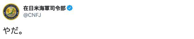 「ロナルド・レーガンください」とのツイートに対する在日米海軍司令部のリプライ