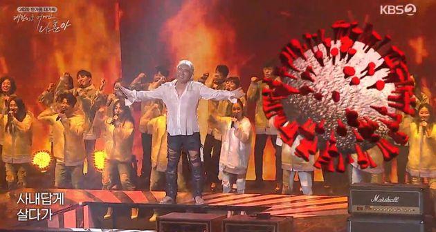 이날 콘서트의 백미 중 하나는 코로나19 바이러스를 불태워 없애 버리는